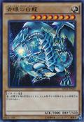 BlueEyesWhiteDragon-DP16-JP-UR