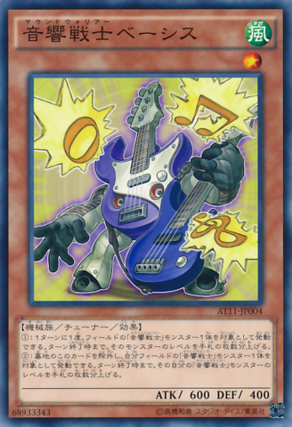 File:SymphonicWarriorBasses-AT11-JP-C.png