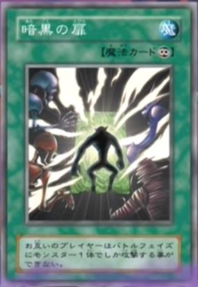 File:TheDarkDoor-JP-Anime-DM.png