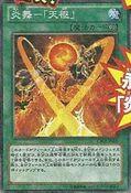 FireFormationTensu-CBLZ-JP-OP
