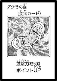 File:SwordofDogra-JP-Manga-DM.png