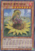 MariñaPrincessofSunflowers-SHSP-KR-SR-1E
