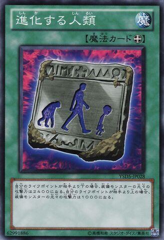 File:UnstableEvolution-YSD5-JP-C.jpg