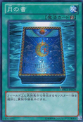 BookofMoon-DS13-JP-C