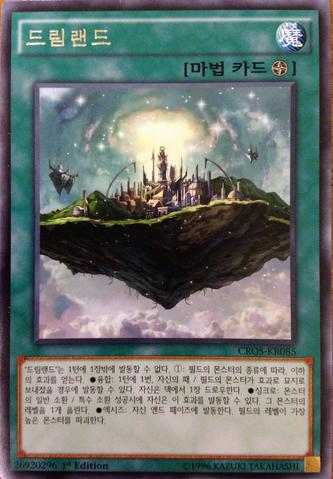 File:Dreamland-CROS-KR-R-1E.png