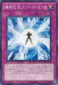 ArmorNinjitsuArtofFreezing-ORCS-JP-C