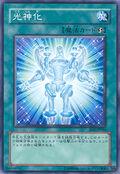CelestialTransformation-EOJ-JP-C