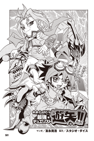 File:Strongest Duelist Yuya 13.png
