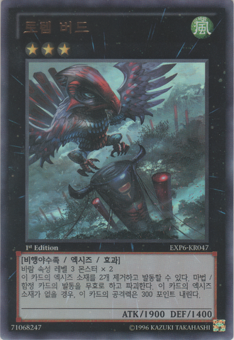 File:TotemBird-EXP6-KR-UR-1E.png