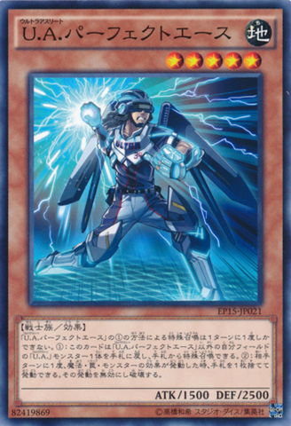 File:UAPerfectAce-EP15-JP-C.png