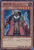 AnarchistMonkRanshin-STBL-JP-SR