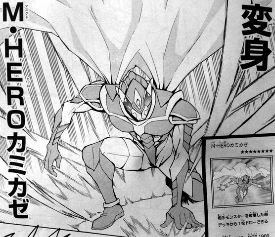 File:MaskedHERODivineWind-JP-Manga-GX-NC.png