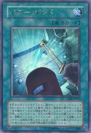 PowerBond-CRV-JP-UR