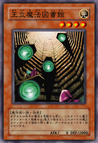 File:RoyalMagicalLibrary-JP-Anime-5D.png