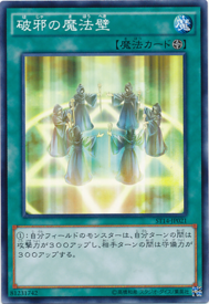 SorcerousSpellWall-ST14-JP-C