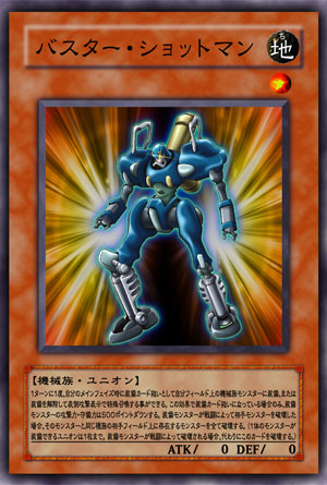 File:BusterBlaster-JP-Anime-5D.png