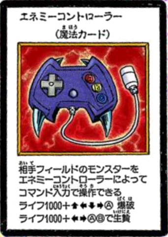 File:EnemyController-JP-Manga-DM-color.png