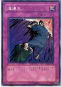 Michizure-DL3-JP-C