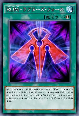 File:RankUpMagicRaptorsForce-JP-Anime-AV.png