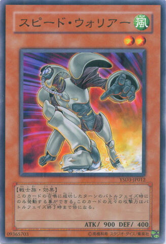 File:SpeedWarrior-YSD3-JP-C.jpg