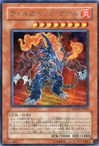 File:VolcanicDoomfire-MC03-JP-ScR.jpg