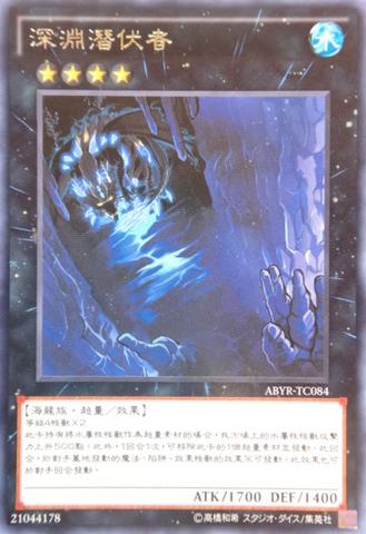 File:AbyssDweller-ABYR-TC-R.png