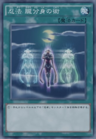 File:NinjitsuArtofHazyDuplication-JP-Anime-AV-2.png