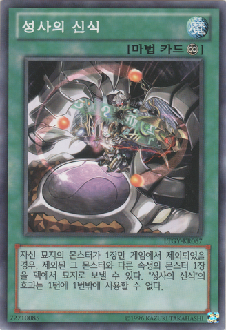 File:JewelsoftheValiant-LTGY-KR-C-UE.png