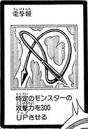 ElectroWhip-JP-Manga-DM