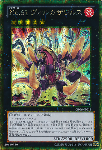 File:Number61Volcasaurus-GS06-JP-GScR.png