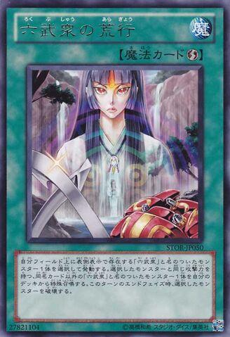 File:AsceticismoftheSixSamurai-STOR-JP-R.jpg