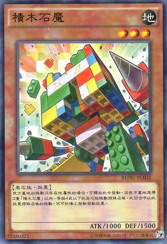 File:BlockGolem-REDU-TC-C.png