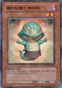 ReptilianneViper-SOVR-KR-C-UE