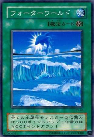 File:Umiiruka-PS-JP-C.jpg