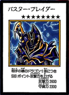 BusterBlader-JP-Manga-DM-color