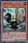 Geargiarmor-DS14-KR-UR-1E