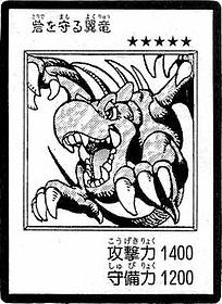 File:WingedDragonGuardianoftheFortress1-JP-Manga-DM.jpg