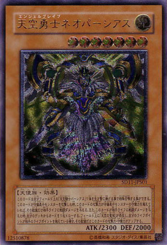 File:NeoParshaththeSkyPaladin-SD11-JP-UtR.png