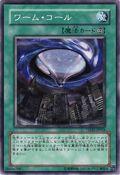 WormCall-TSHD-JP-C