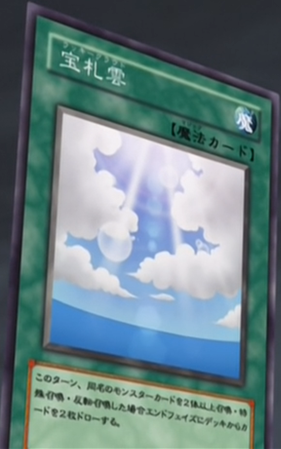 File:LuckyCloud-JP-Anime-GX.png