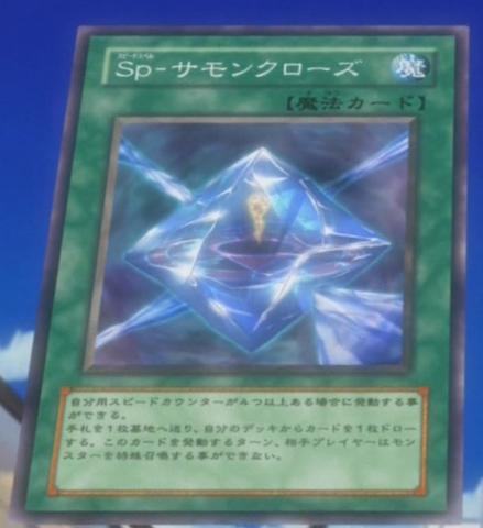 File:SpeedSpellSummonClose-JP-Anime-5D.png