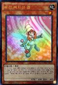 BerryMagicianGirl-MVP1-KR-UR-1E