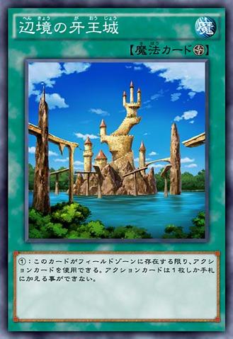 File:CastleofChaos-JP-Anime-AV.png