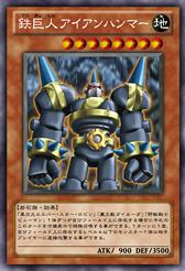 File:IronhammertheGiant-JP-Anime-ZX.png