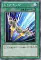 Dogking-JP-Anime-ZX.png