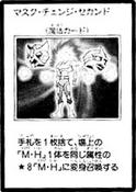 MaskChangeII-JP-Manga-GX