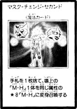 File:MaskChangeII-JP-Manga-GX.png