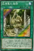 RuinsoftheDivineDragonLords-SR02-JP-OP