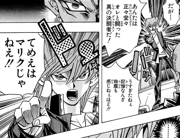 File:You are not Marik.png