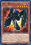 BlackwingSiroccotheDawn-SPTR-JP-C